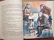 Белый Бим Чёрное ухо Гавриил Троепольский, фото 4