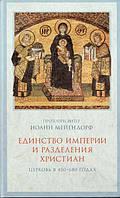 Единство империи и разделения христиан. Церковь в 450-680 годах. Протопресвитер Иоанн Мейендорф