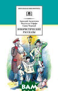 Аверченко А.,Те Юмористические рассказы