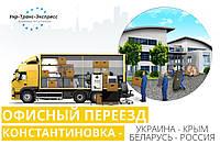 Офисный Переезд по Константиновке, из Константиновки, в Константиновку.