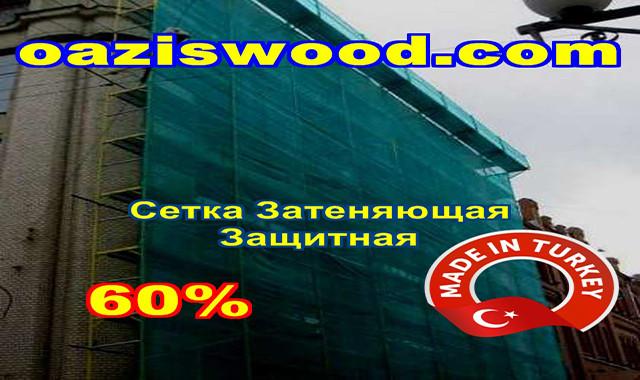 Сетка затеняющая 4м 60% Турция маскировочная, защитная