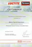 Сотрудники нашей компании являются сертифицированными специалистами в области вклейке лобовых стекол по технологиям Teroson от компании Henkel. Что позволят компании VDGlass предоставлять гарантию 10 лет на выполненные работ по замене лобовых стекол.