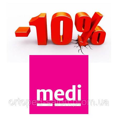 СКИДКИ -10% на MEDI