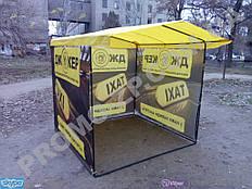 Палатка для торговли с печатью 2х2метра. Торговая палатка от производителя по доступной цене. Купить палатку для торговли в Украине.