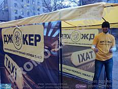 Палатка для уличной торговли 2х2 метра с печатью. Купить недорого платку торговую. Официальная гарантия - от 1 года.