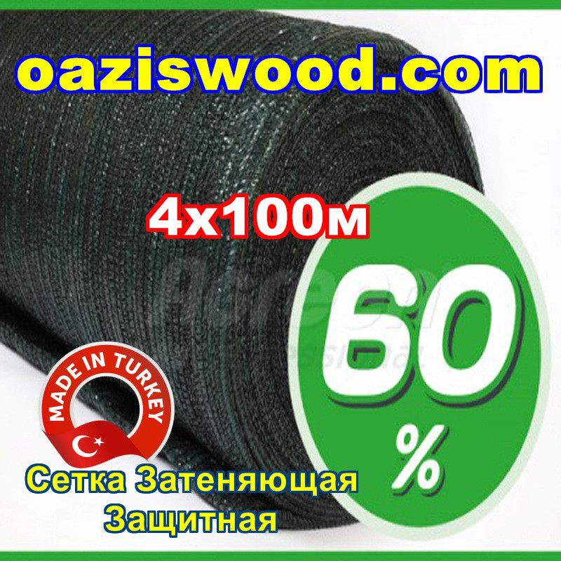 Сетка затеняющая 4х100м 60% Турция маскировочная, защитная