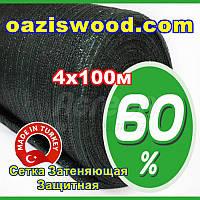 Сетка затеняющая 4х100м 60% Турция маскировочная, защитная, фото 1