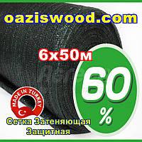 Сетка затеняющая 6*50м 60% Турция маскировочная, защитная