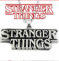 Кулон/брелок Stranger Things Очень странные дела, фото 1