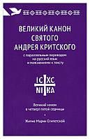 Великий канон святого Андрея Критского с параллельным переводом на русский язык и пояснениями к тексту