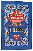 Успение Пресвятой Богородицы. В. Федченков
