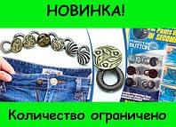 Универсальные пуговицы для одежды Perfect Fit Buttons!Розница и Опт