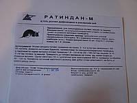 Ратиндан М, 5 л,  приманка для крыс, мышей, грызунов, родентицид