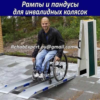 Рампи і пандуси для інвалідних колясок