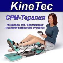 Тренажеры для Реабилитации KineTec