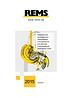 Новый каталог Rems 2015!
