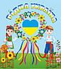 """Лепбук """"Рідна Україна"""". НУШ."""