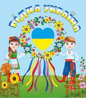 """Лепбук """"Рідна Україна"""". НУШ., фото 1"""