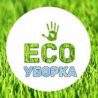 Эко-уборка дома