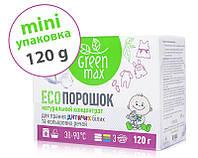 Мини-упаковка Экопорошок детский для стирки белых и цветных вещей, 120 г, фото 1