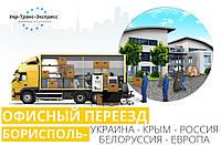 Офисный Переезд по Борисполю, из Борисполя, в Борисполь.