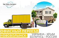 Офисный Переезд по Нововолынску, из Нововолынска, в Нововолынск.