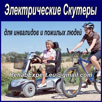 Инвалидные Коляски с Электроприводом и Электрические Скутеры с Ручным Управлением