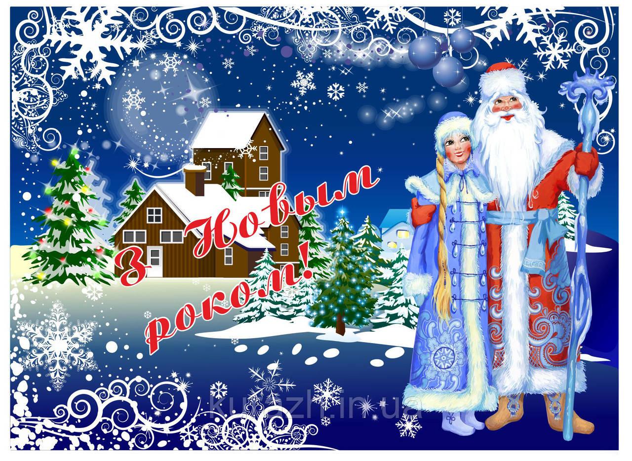 """Баннер для детского сада """"Новый год"""""""