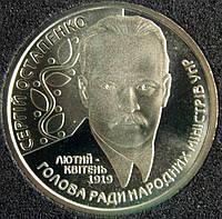 Монета Украины  2 грн. 2006 г. Сергей Остапенко, фото 1