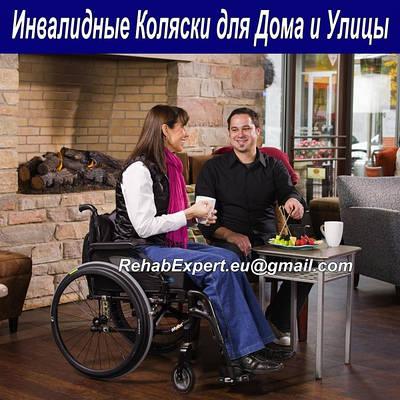 Інвалідні Коляски для будинку і вулиці