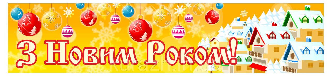"""Баннер """"Новый год"""""""