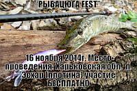 Рыбацюга FEST 2014