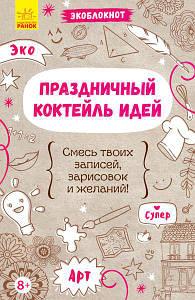Ранок Еконотатник: Праздничный коктель идей