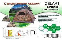 Палатка туристическая 3-х местнаяZelartSY-А 08