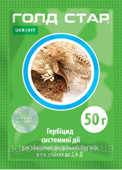 Голд стар 0,5 кг. (Гранстар) гербіцид на зернових, Трибенурон-метил, 750 г/кг
