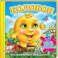 """Пегас А6 """"Колобок"""" 5 пазлів (У)"""