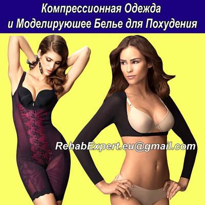 Компресійний Одяг і Моделируюшее Білизна для Схуднення