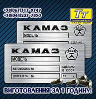 ТАБЛИЧКА  НА КАМАЗ, МАЗ, ЗИЛ, КРАЗ, ГАЗЕЛЬ, ГАЗ, ВАЗ, ТАВРИЯ, НИВА, МОСКВИЧ, Mercedes, Т-150, ЮМЗ, МТЗ, К-700