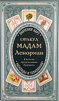 Книга Оракул Мадам Ленорман. Система предсказания будущего. Дюфур А.