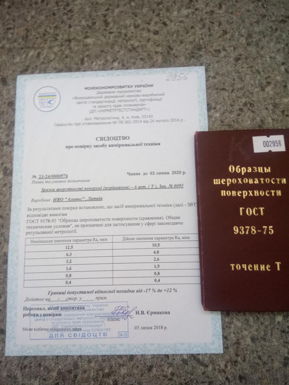 Образцы шероховатости, точение , ГОСТ 9378-75,возможна калибровка в УкрЦСМ