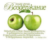 """Открытка карточка """"Плод духа: Воздержание"""""""