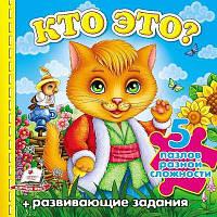 """Пегас А6 """"Кто это? Котик """" 5 пазлов (Р)"""