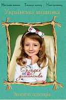 Золотая коллекция. Украинская вышивка. №11. Сладкое детство.