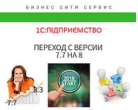 1С:Підприємство.  Бухгалтерия 8 для Украины. Переход с версии 7.7.
