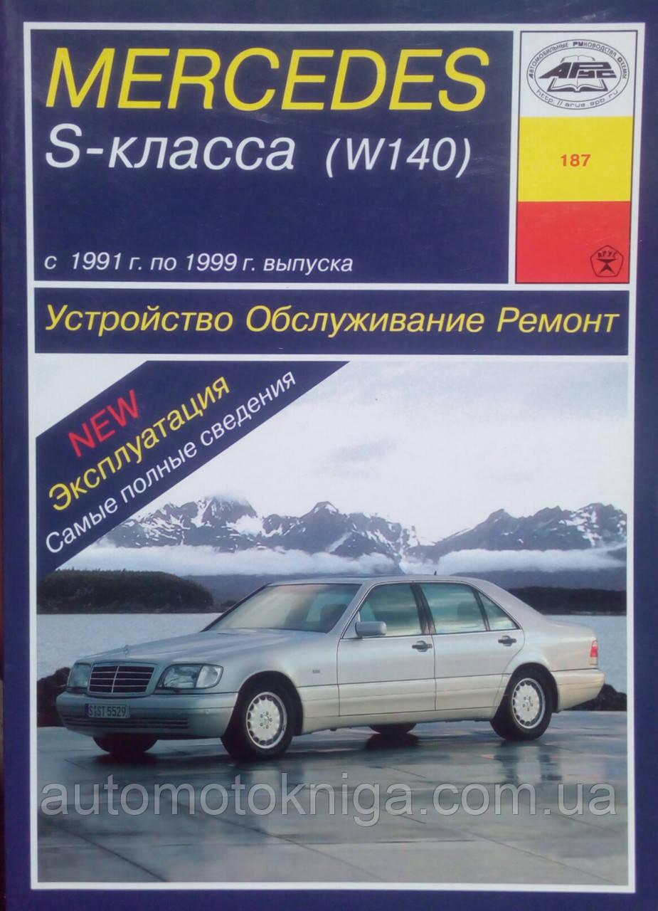 MERCEDES S-класса (W140)   Модели 1991-1999 гг.   Устройство • Обслуживание • Ремонт