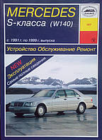 MERCEDES S-класса (W140)   Модели 1991-1999 гг.   Устройство • Обслуживание • Ремонт, фото 1