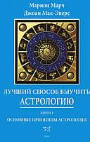 Лучший способ выучить астрологию. (кн. 1. Основные принципы астрологии). Марч М., Мак-Эверс Д.