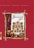 Золотая коллекция. Украинская вышивка. №12. Уютый дом.