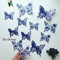 "Бабочки ""Узор""  3D бабочки, синий цвет на стену или на холодильник 12 шт в наборе."