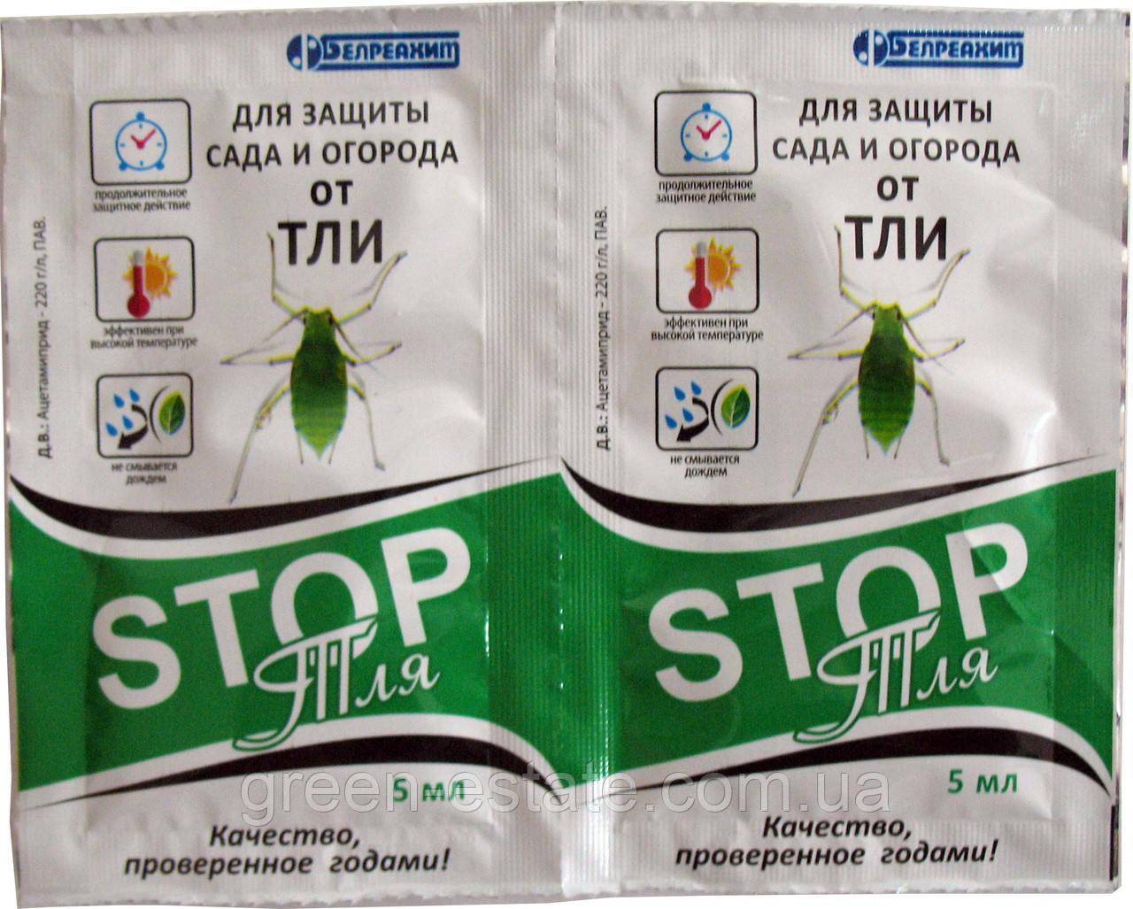 Stop Тля, 5 мл
